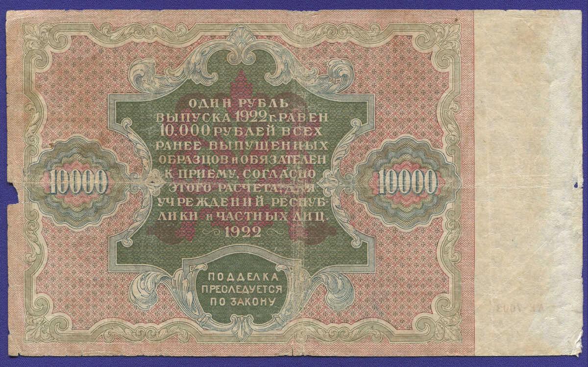 РСФСР 10000 рублей 1922 года / Н. Н. Крестинский / А. Беляев / F-VF - 1