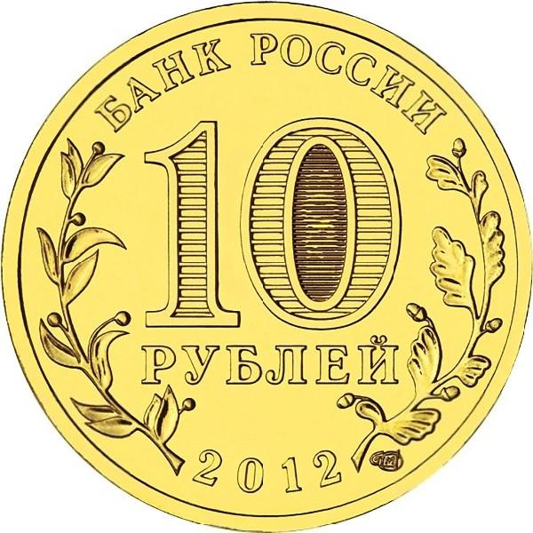Россия 10 рублей 2012 года СПМД Полярный - 1