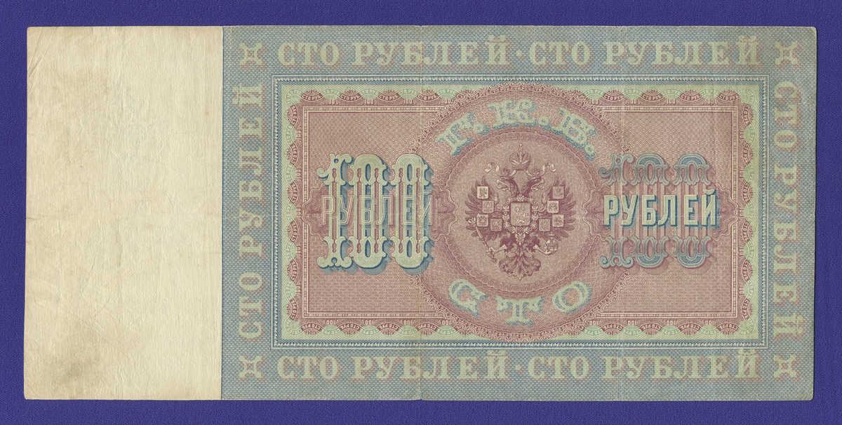 Николай II 100 рублей 1898 года / С. И. Тимашев / Овчинников / Р4 / VF - 1