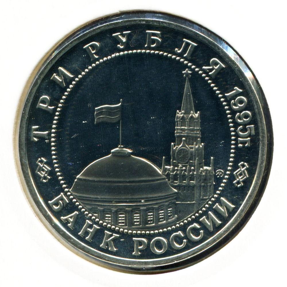 Россия 3 рубля 1995 Кенигсберг. Освобождение Европы от фашизма Proof ММД - 1
