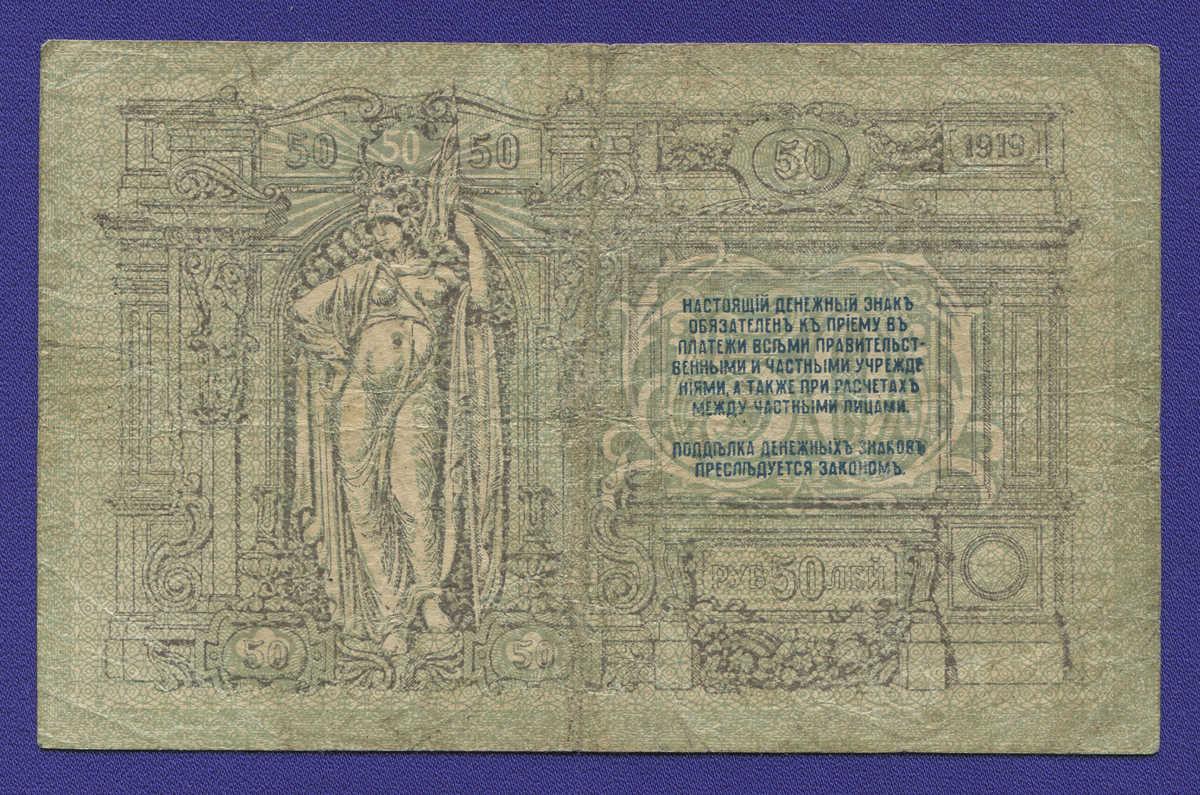Гражданская война (Юг России) 50 рублей 1919 / VF - 1