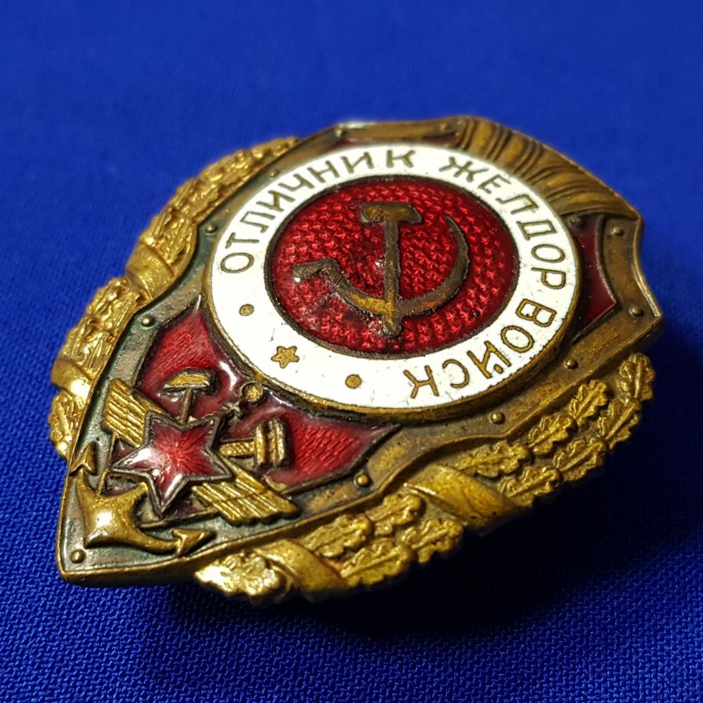Знак «Отличник желдорвойск» Латунь Эмаль Винт - 8