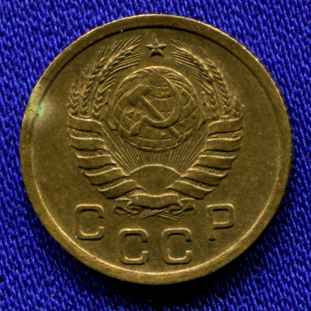 СССР 1 копейка 1940 - 1
