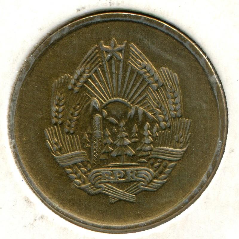 Румыния 5 бани 1956 #83.2 BU - 1