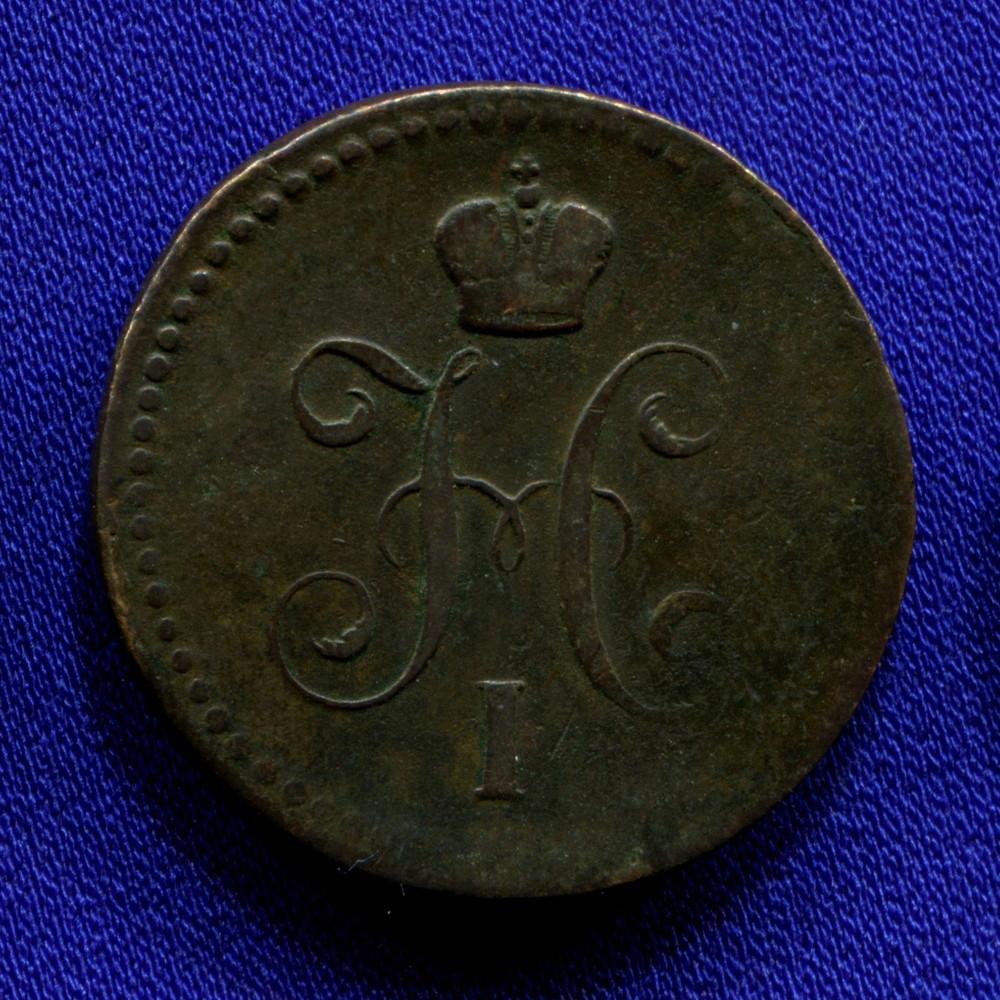 Николай I 1 копейка 1842 ЕМ VF- - 1