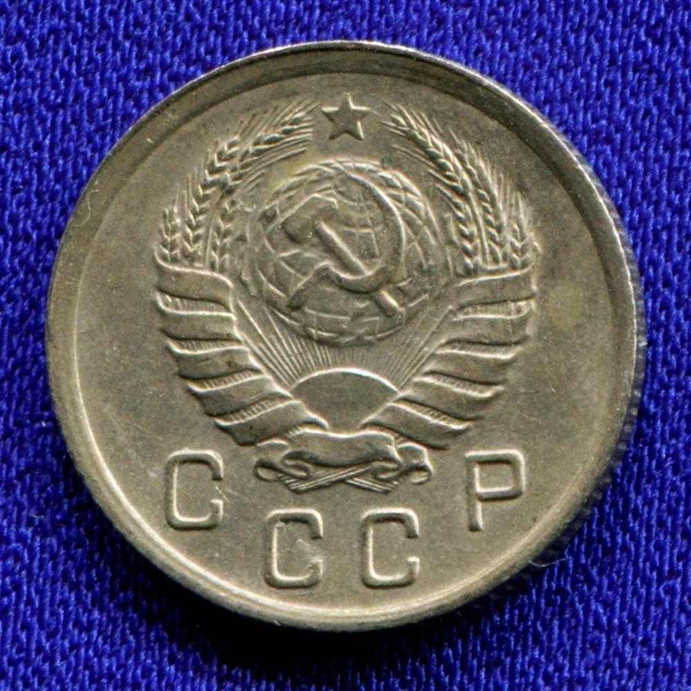СССР 10 копеек 1940 года  - 1