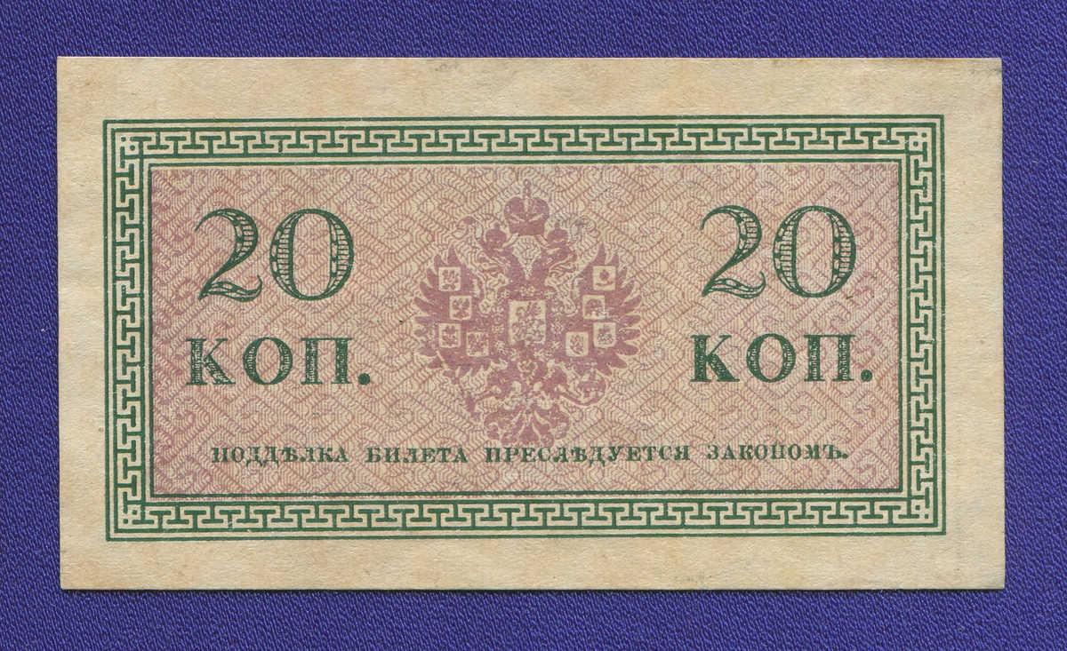 Николай II 20 копеек 1915 года / XF- - 1