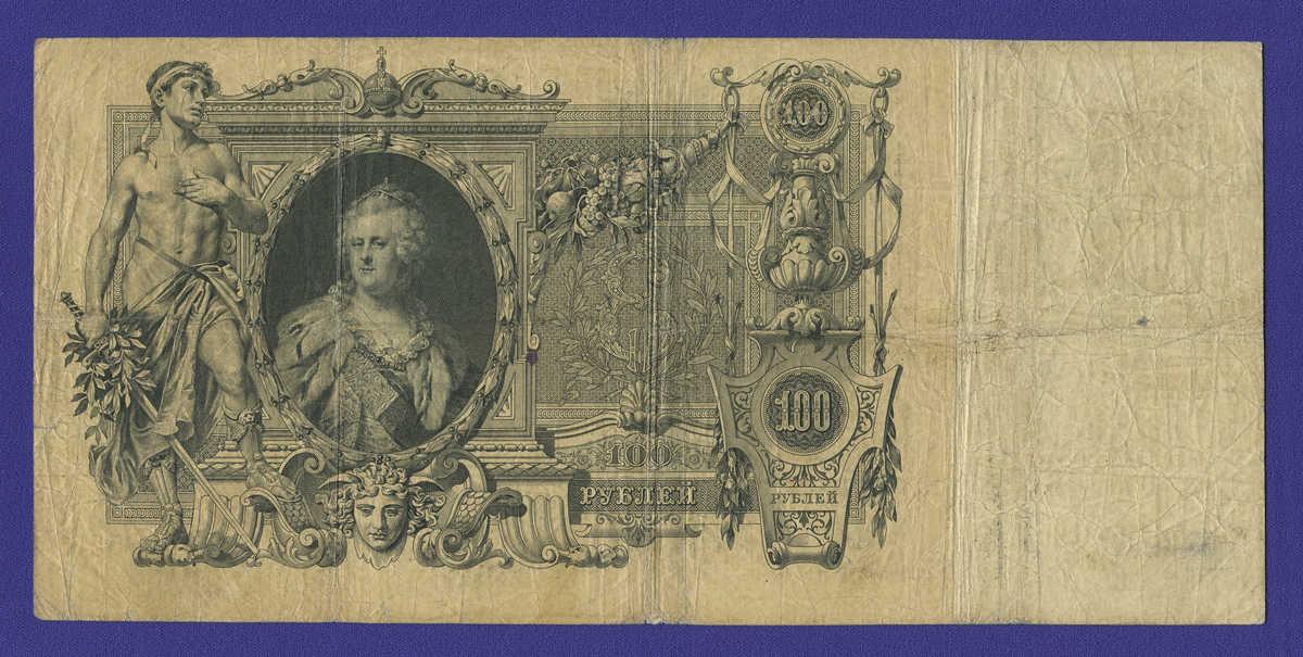 Николай II 100 рублей 1910 года / А. В. Коншин / Софронов / Р / VF - 1