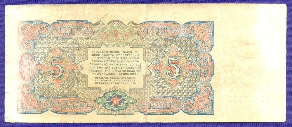 СССР 5 рублей 1925 года / Г. Я. Сокольников / М. Отрезов / VF- - 1