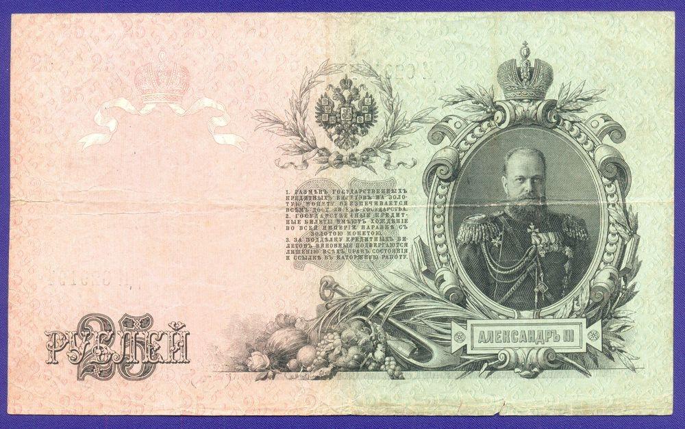 Временное правительство 25 рублей 1917 образца 1909 И. П. Шипов Метц VF  - 1