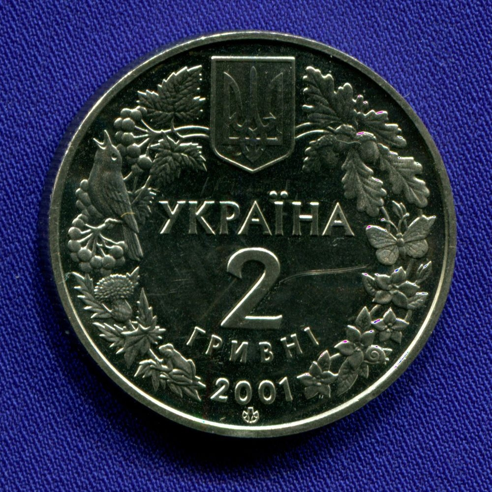 Украина 2 гривны 2001 UNC Модрина польская  - 1