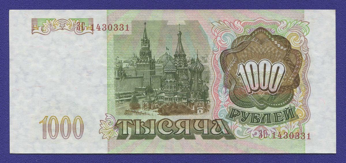Россия 1000 рублей 1993 года / aUNC-UNC - 1