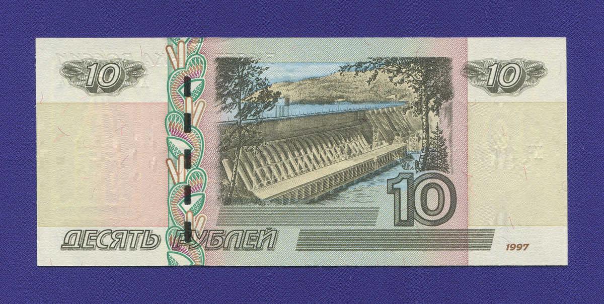 Россия 10 рублей 1997 года / aUNC+ / Модификация 2004 года - 1