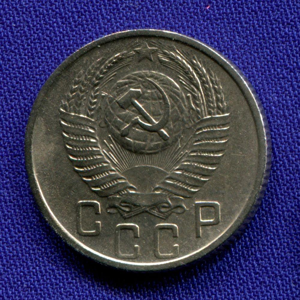 СССР 15 копеек 1954 - 1