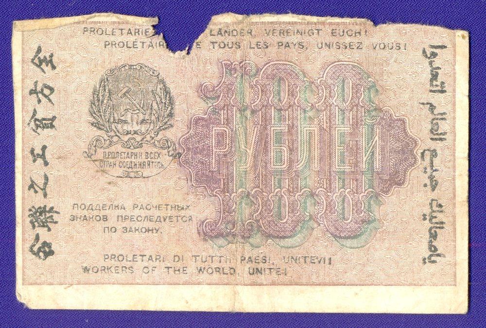 РСФСР 100 рублей 1919 Н. Н. Крестинский Г. де Милло (Р) F+ Цифры номинала вертикально  - 1