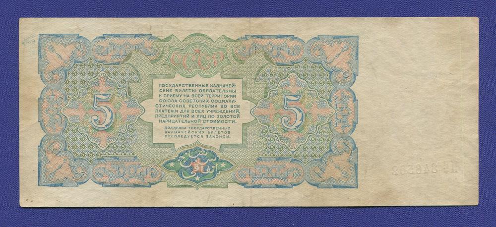 СССР 5 рублей 1925 года / Г. Я. Сокольников / Павлов / VF - 1