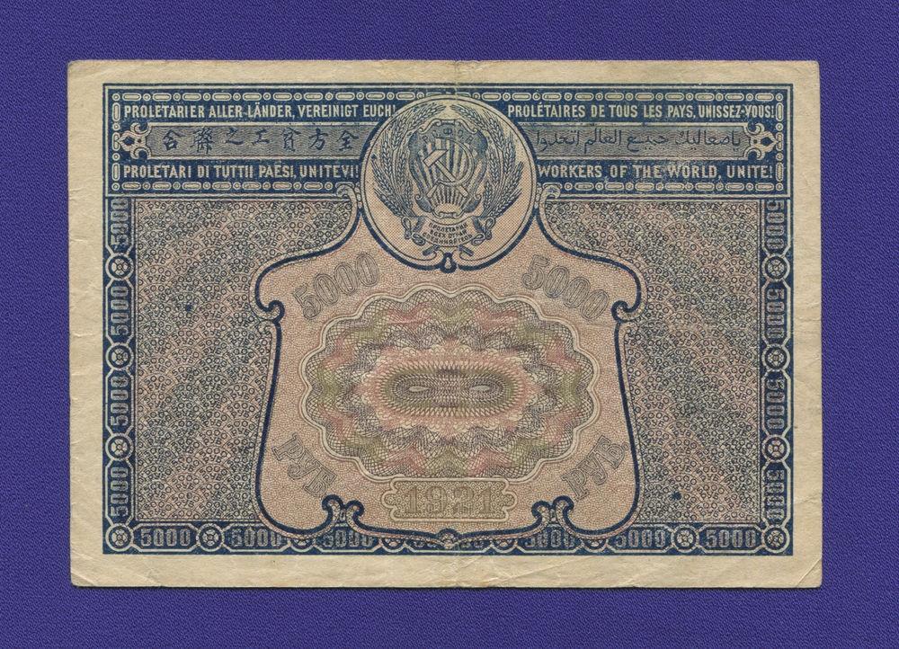 РСФСР 5000 рублей 1921 года / Н. Н. Крестинский / А. Селлява / VF-XF / Без ошибки - 1