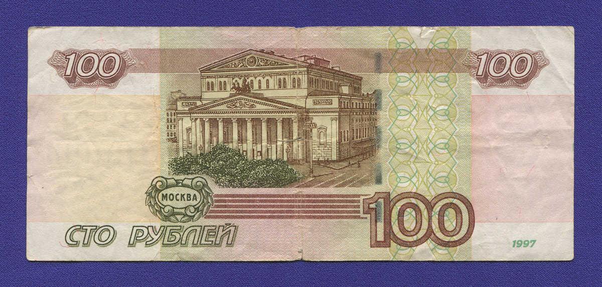 Россия 100 рублей 1997 года / VF / Модификация 2004 года / ОПЫТНАЯ СЕРИЯ - 1