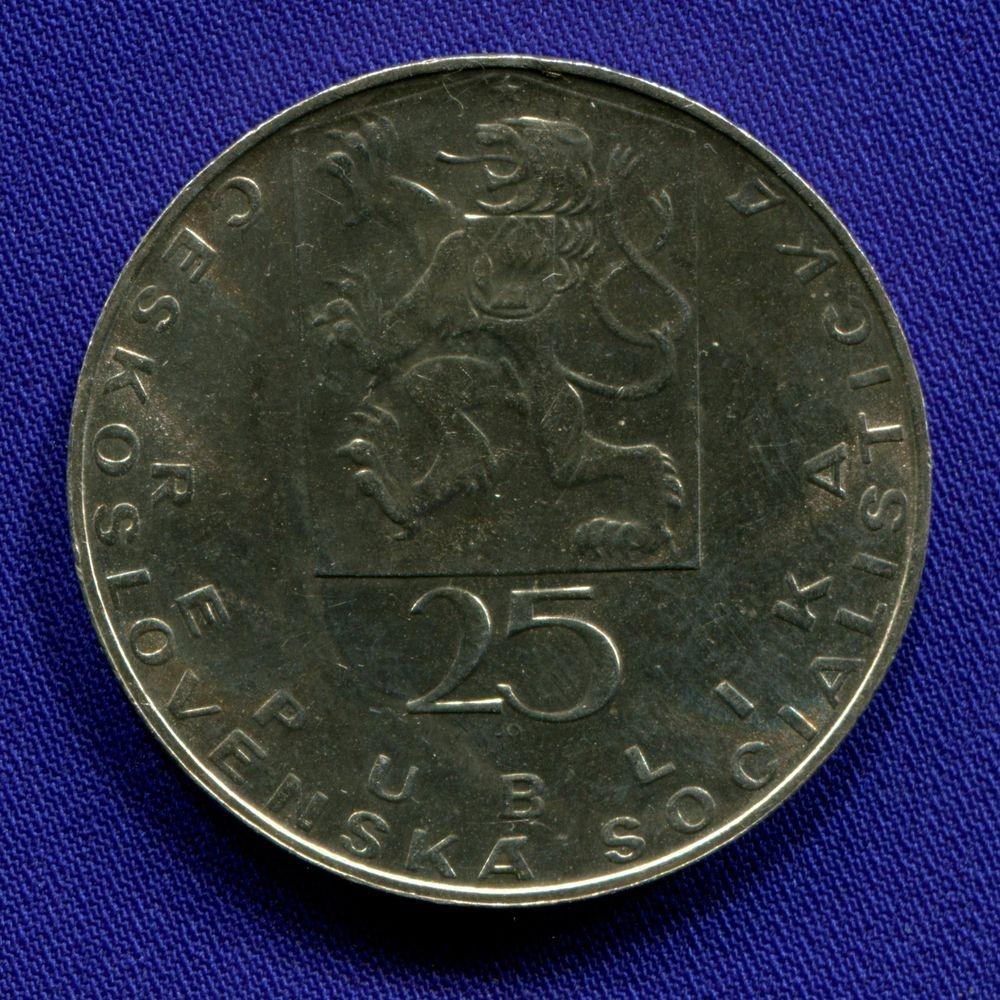 Чехословакия 25 крон 1969 UNC 100 лет со дня смерти Яна Эвангелиста Пуркине  - 1