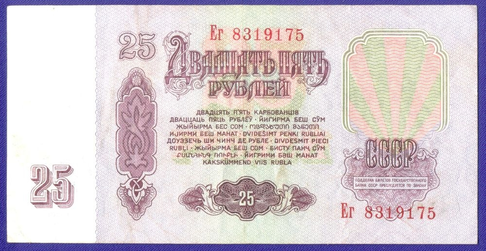 СССР 25 рублей 1961 года / Ультрафиолет / XF+ - 1