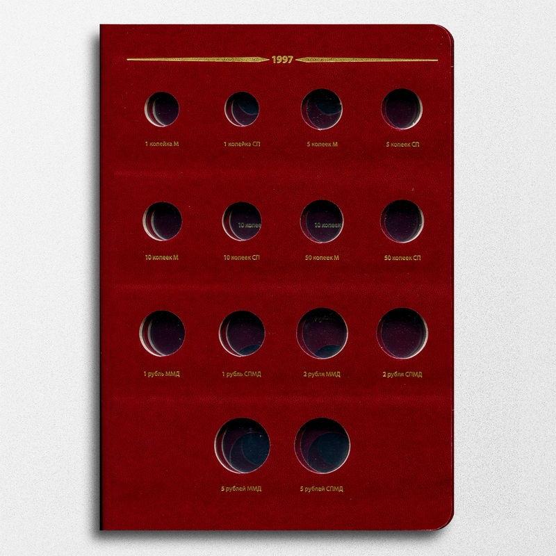 Альбом для монет России регулярного выпуска с 1997 г. По годам. Том 1 (1997-2005) - 2