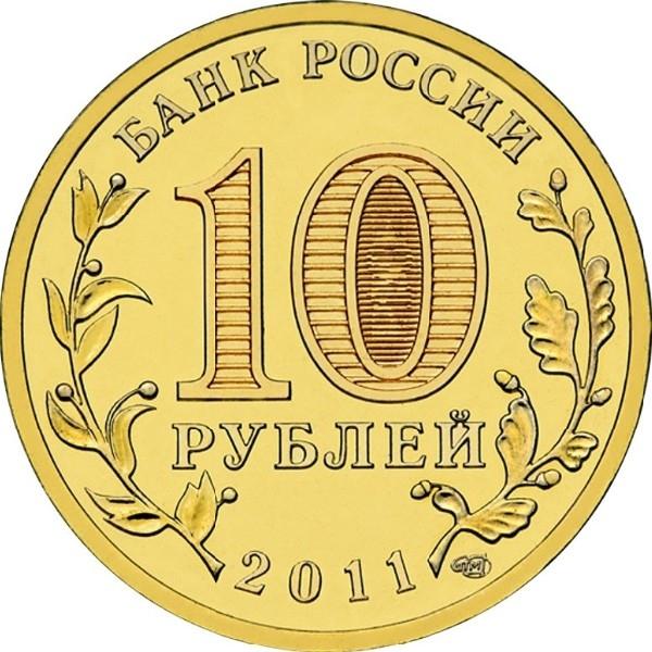 Россия 10 рублей 2011 года СПМД Ржев - 1