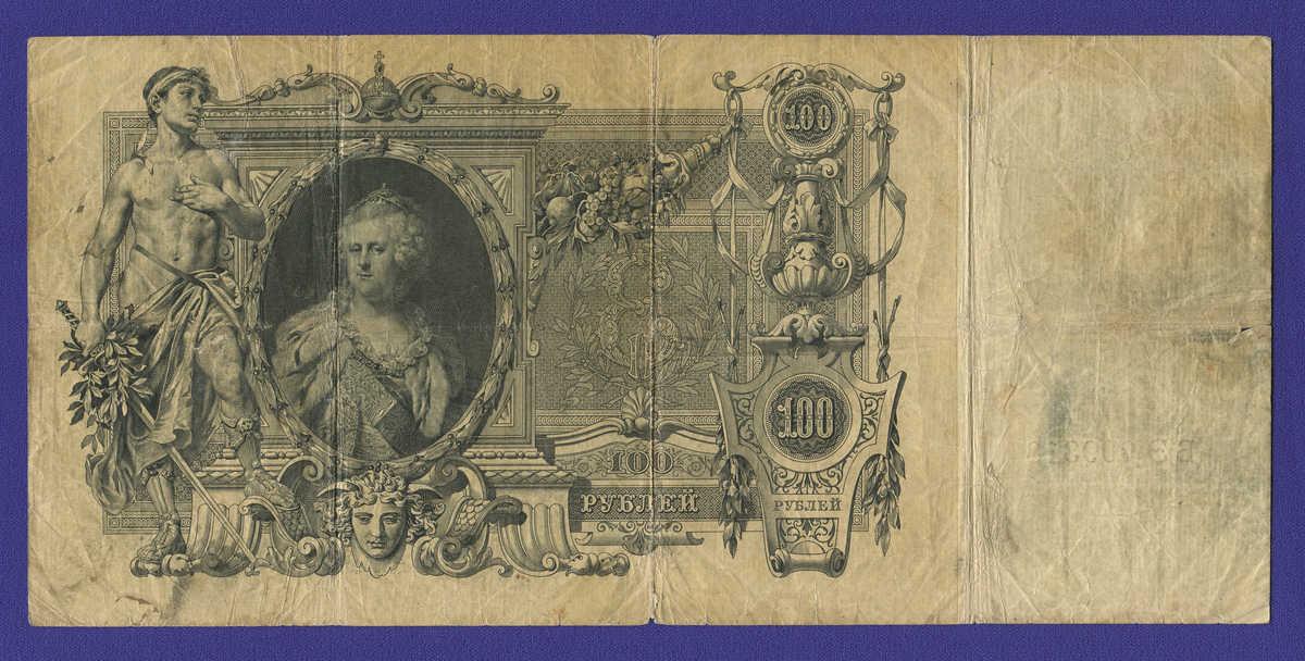 Николай II 100 рублей 1910 года / А. В. Коншин / Е. Родионов / Р / VF- - 1