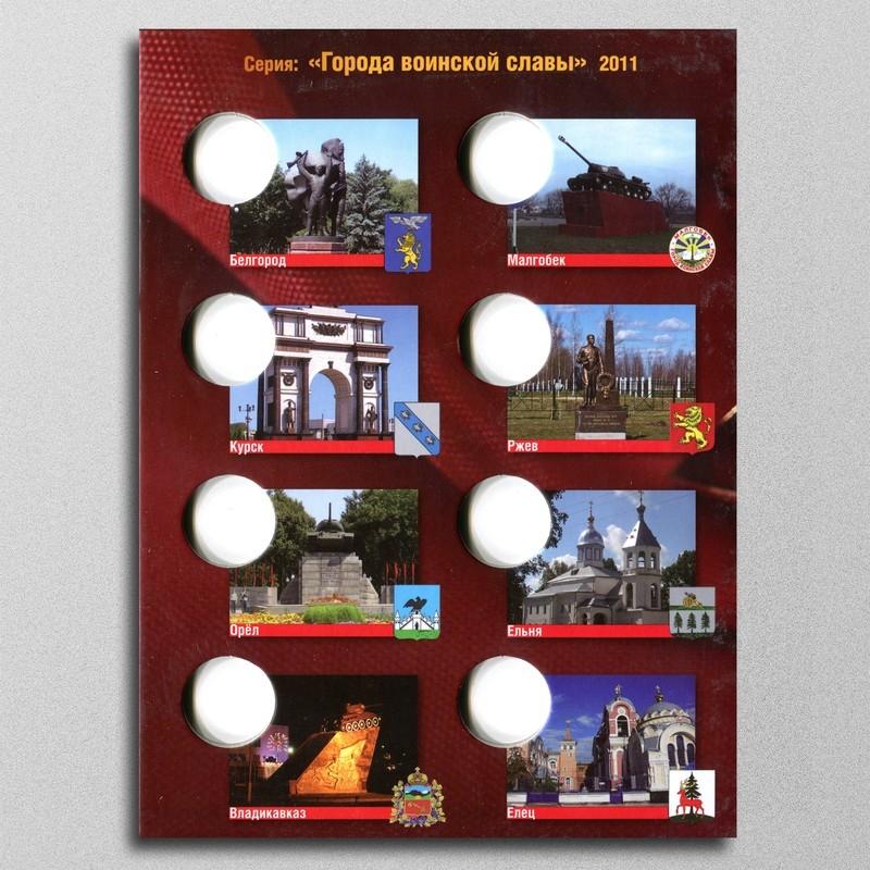 Альбом для памятных 10-ти рублевых монет России (Города Воинской Славы 2011г.) - 1