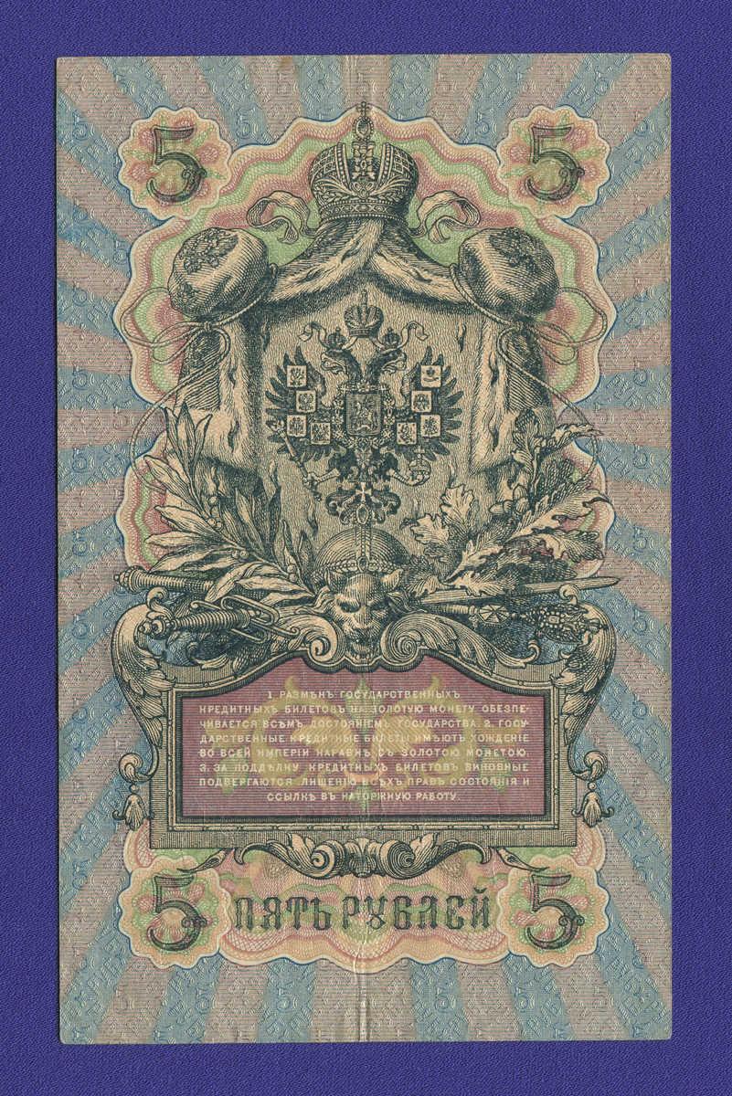 Николай II 5 рублей 1909 года / И. П. Шипов / Овчинников / XF- - 1