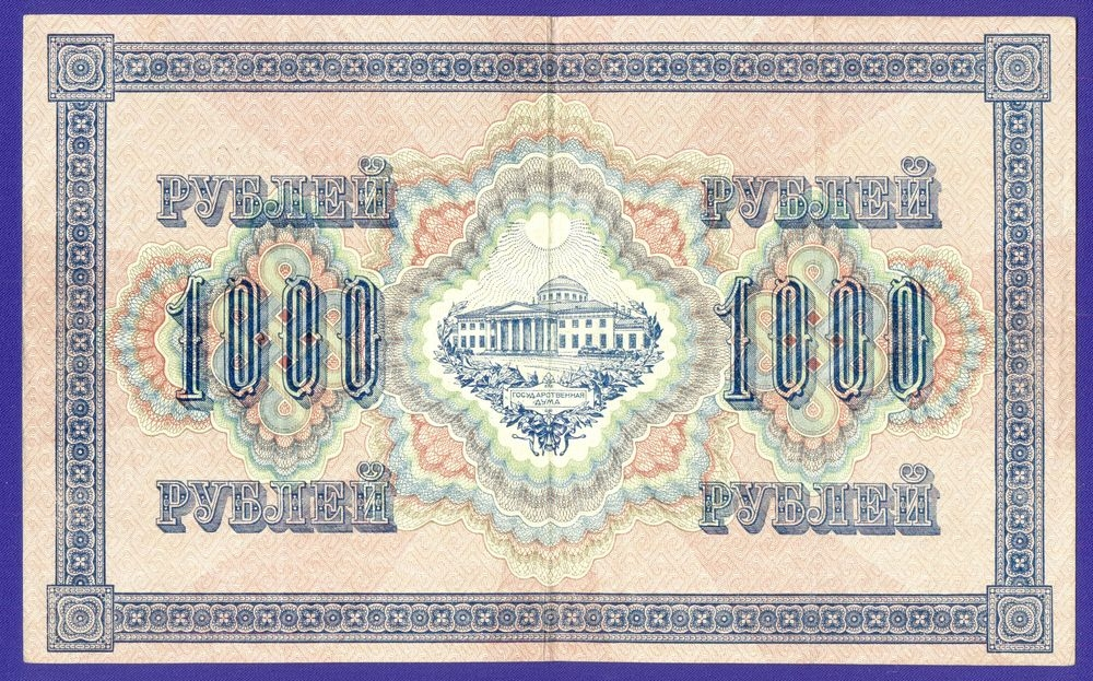 РСФСР 1000 рублей 1917 года / И. П. Шипов / Ф. Шмидт / Р1 / VF-XF - 1