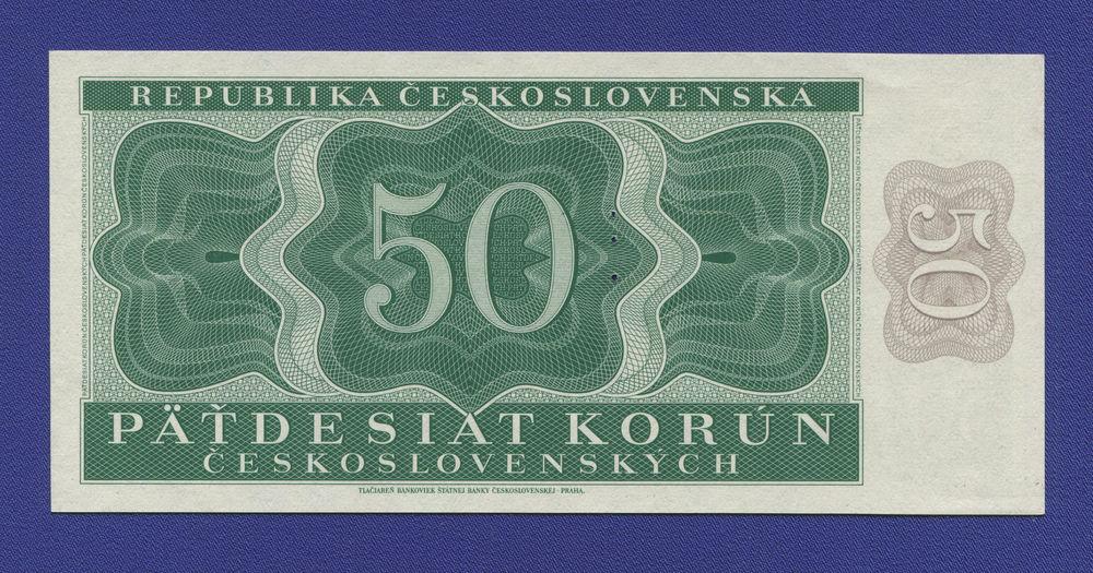 Чехословакия 50 крон 1950 UNC перфорация - 1