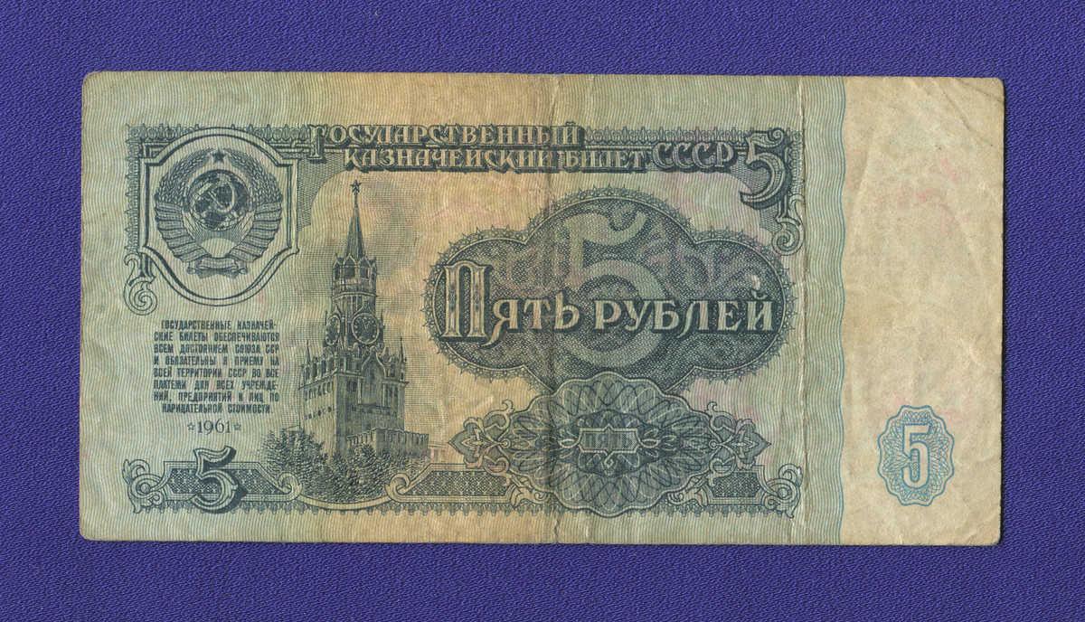 СССР 5 рублей 1961 VF - 1