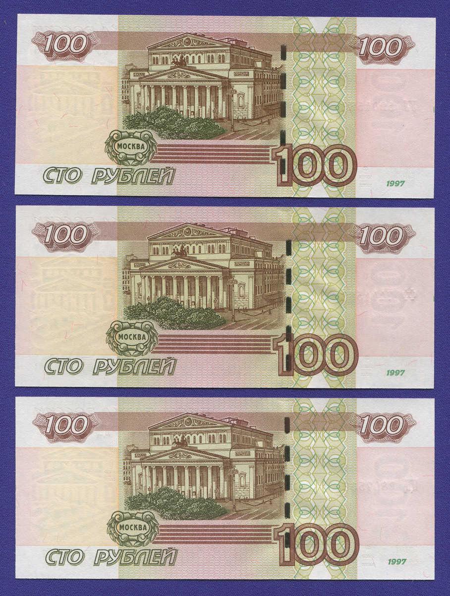 Россия 100 рублей 1997 года / UNC / Модификация 2004 года / ОПЫТНАЯ СЕРИЯ - 1
