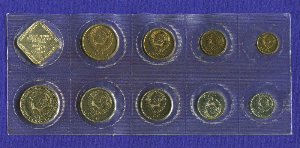 СССР Набор монет  1990 года ММД  - 1