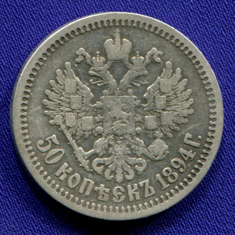 Александр III 50 копеек 1894 АГ / VF+ - 1