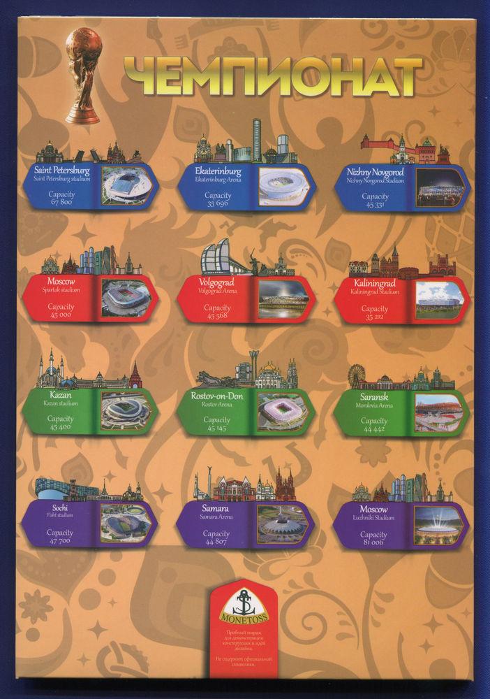 Набор монет посвященных Чемпионату мира по футболу в России 2018 и 100 рублевая купюра - 4