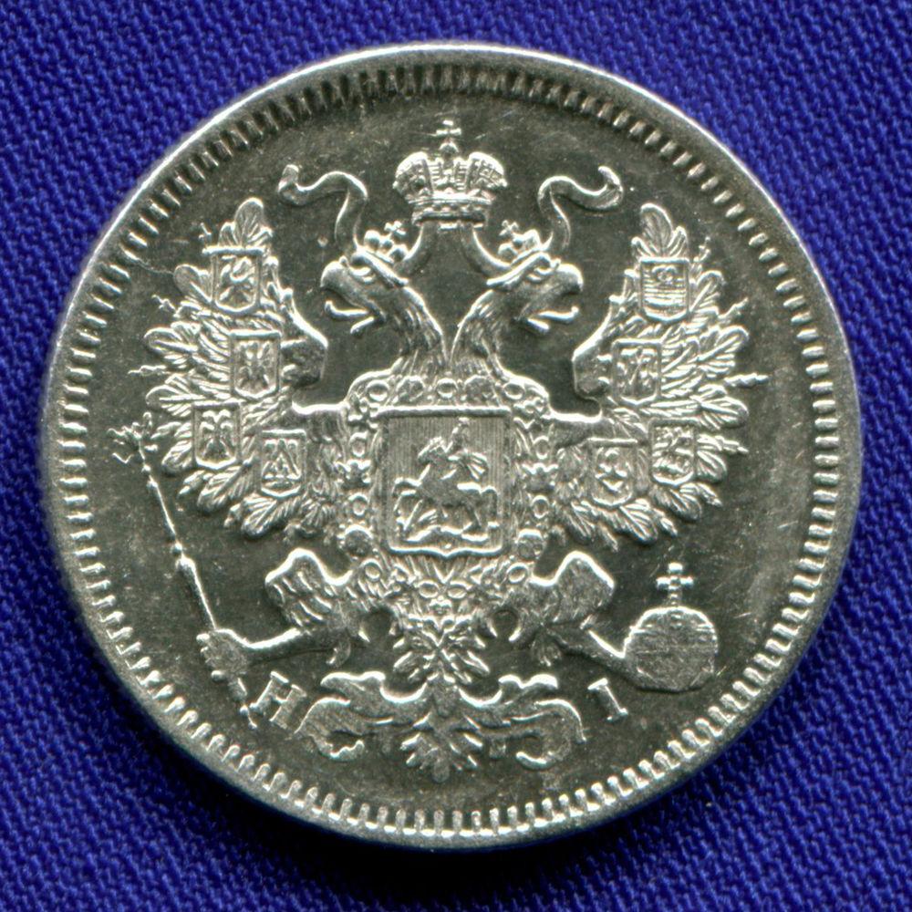 Александр II 20 копеек 1871 СПБ-HI / XF+ - 1