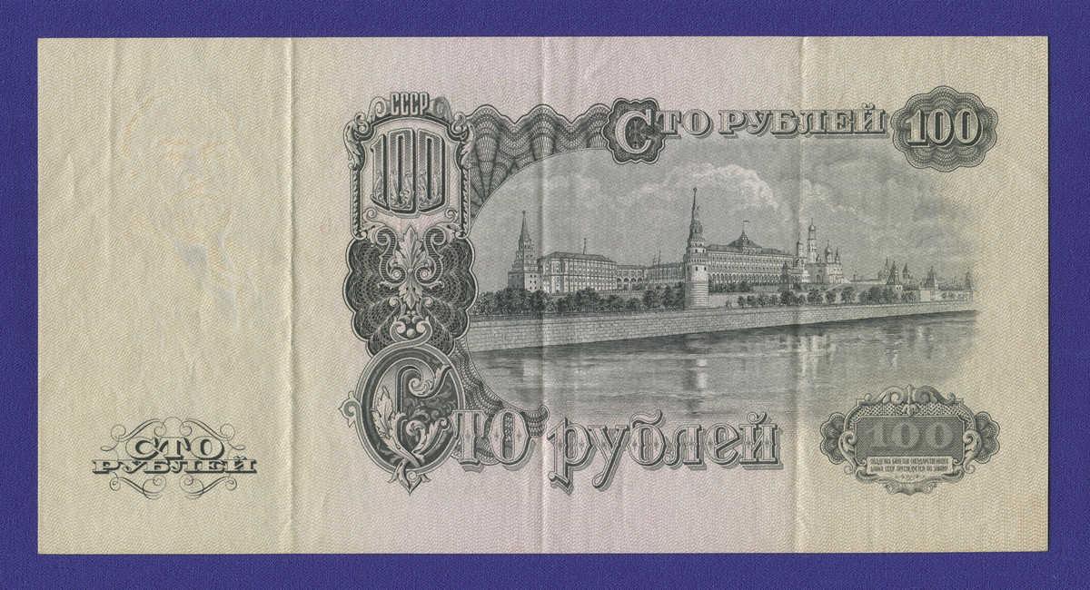 СССР 100 рублей 1957 образца 1947  / XF / 15 Лент - 1