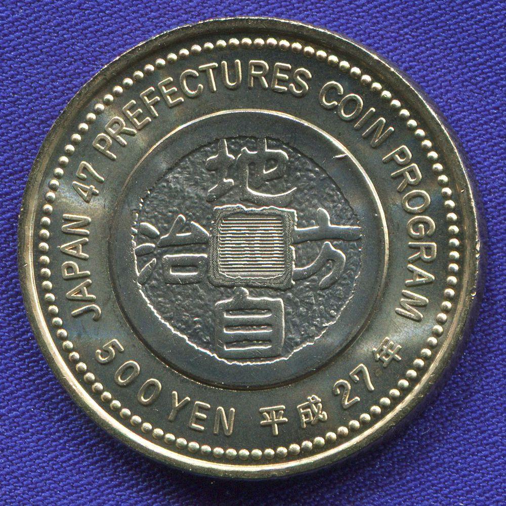 Япония 500 иен 2015 Префектура Осака  - 1