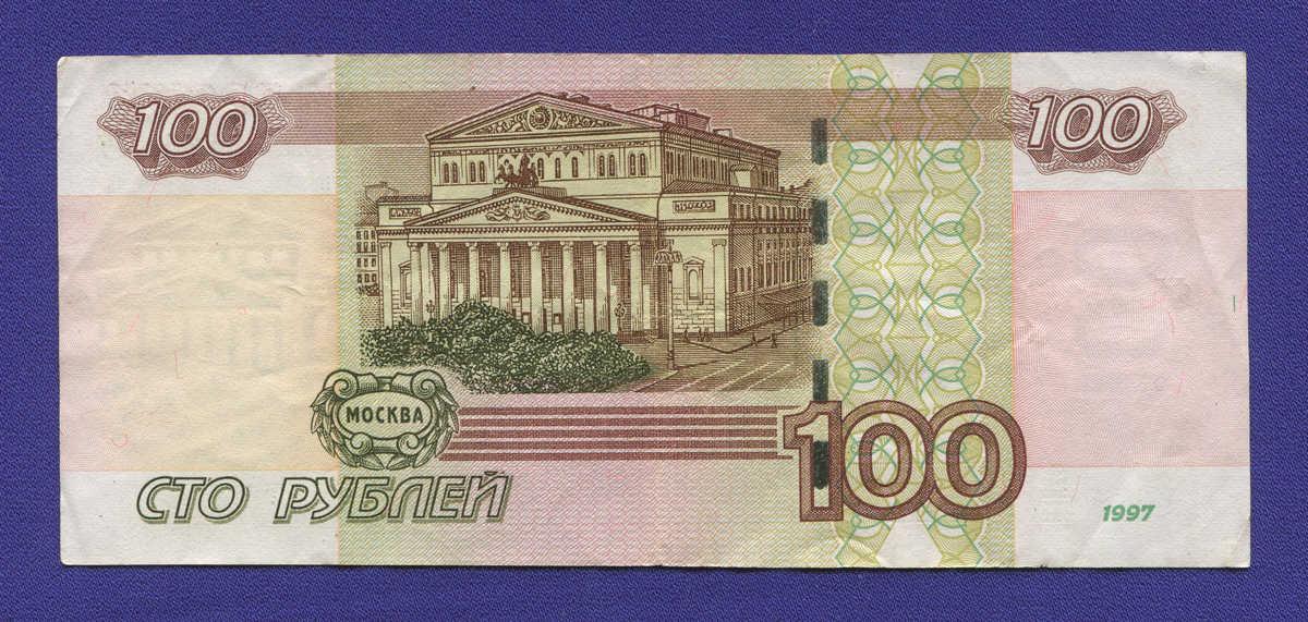 Россия 100 рублей 1997 года / XF- / Модификация 2004 года / ОПЫТНАЯ СЕРИЯ - 1