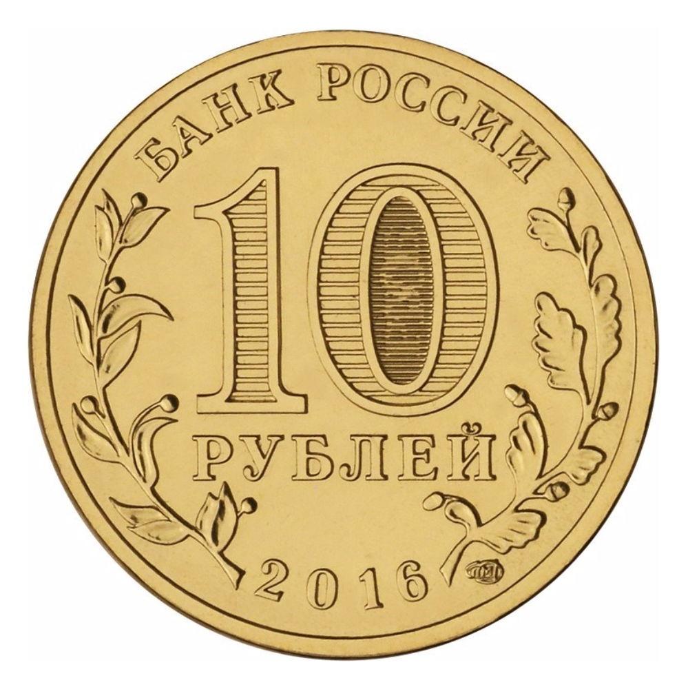 Россия 10 рублей 2016 года СПМД UNC Петрозаводск  - 1