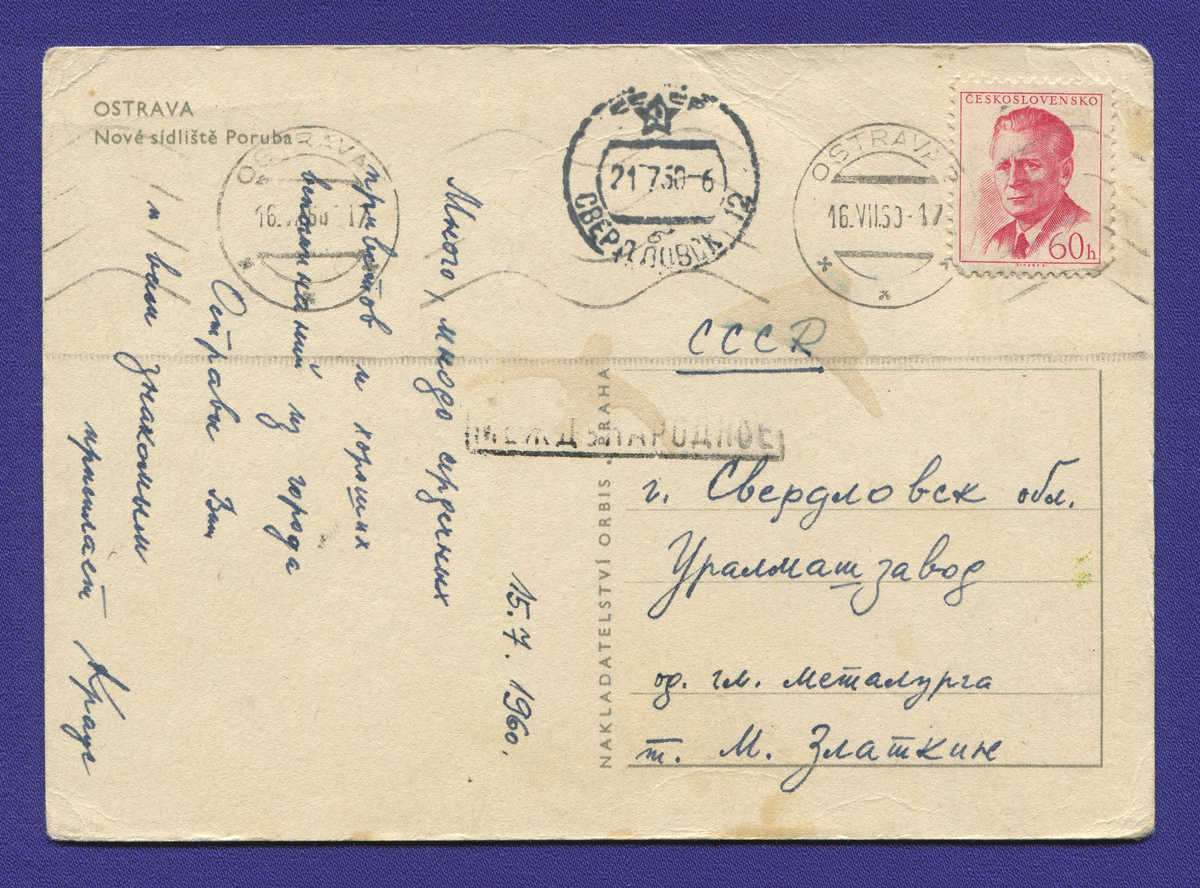 Открытка: Острава  / 1960 года выпуска - 1