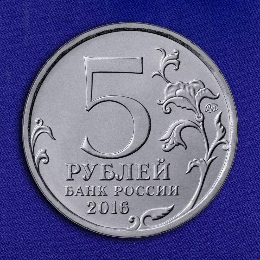 Россия 5 рублей 2016 Российское Историческое Общество UNC ММД - 1