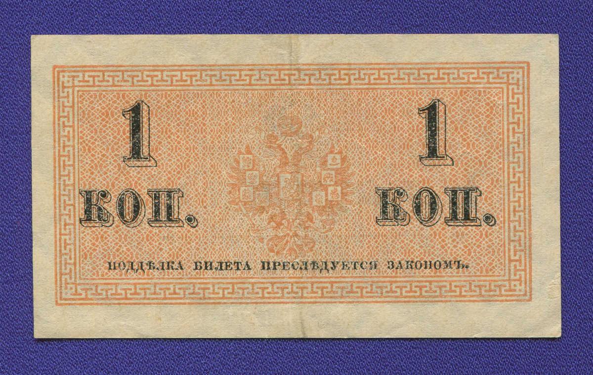 Николай II 1 копейка 1915 года / XF - 1