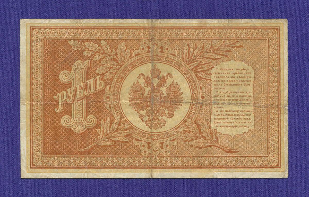 Николай II 1 рубль 1898 года / Э. Д. Плеске / Соболь / Р2 / VF+ - 1