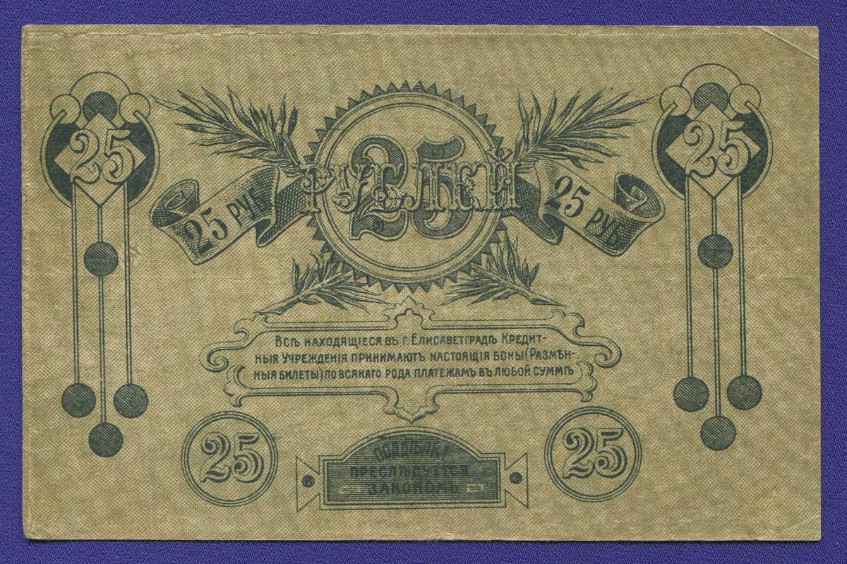 Гражданская война (Елизаветград) 25 рублей 1919 / VF+ - 1