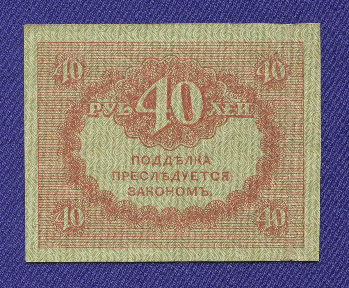Временное правительство 40 рублей 1917 года / XF - 1