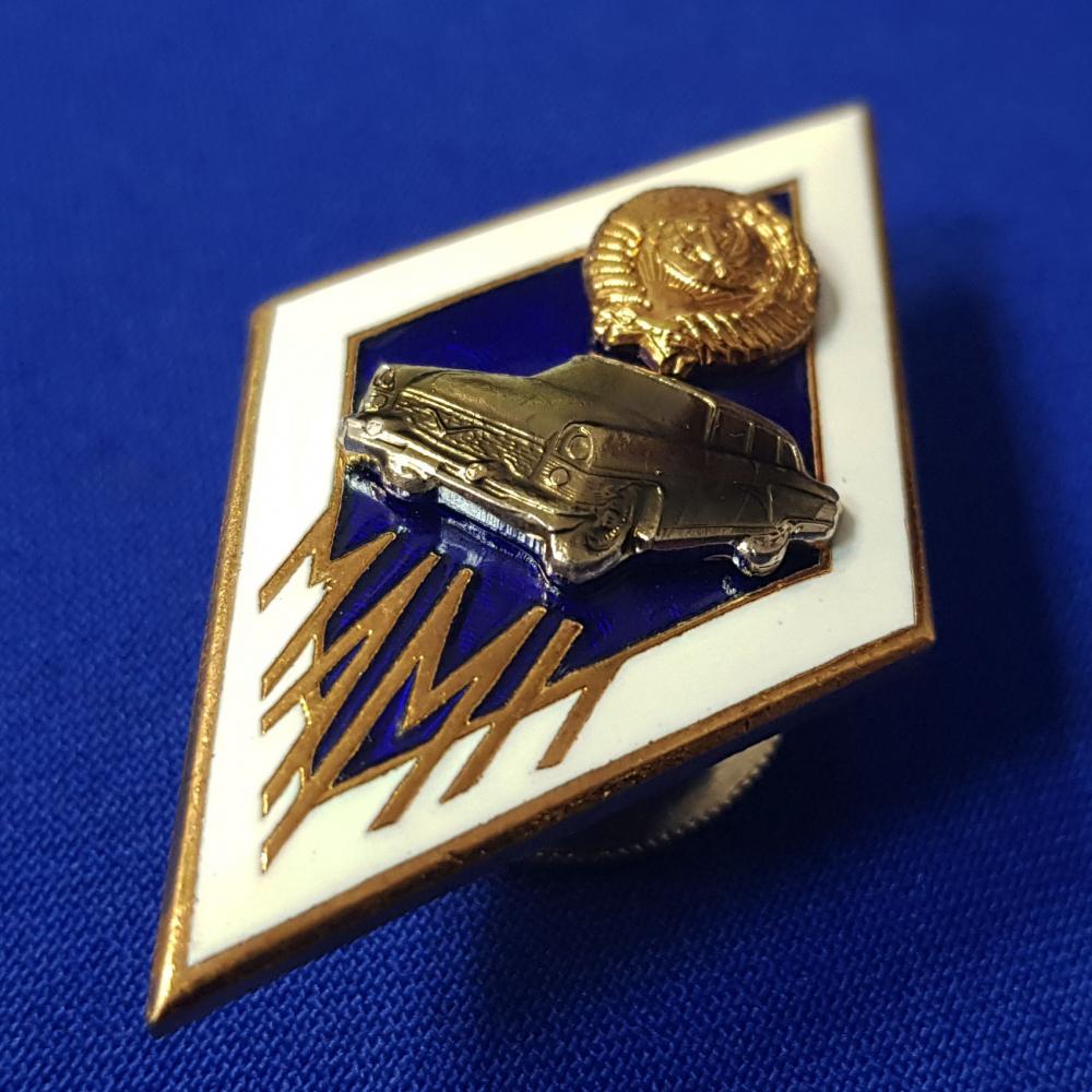 Значок «Ромб МАМИ За окончание Московского автомеханического института» Латунь Эмаль Винт - 1