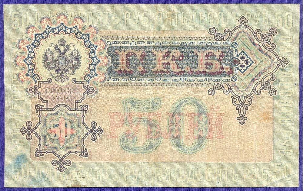 Временное правительство 50 рублей 1917 образца 1899 И. П. Шипов Богатырёв (Р1) VF+  - 1