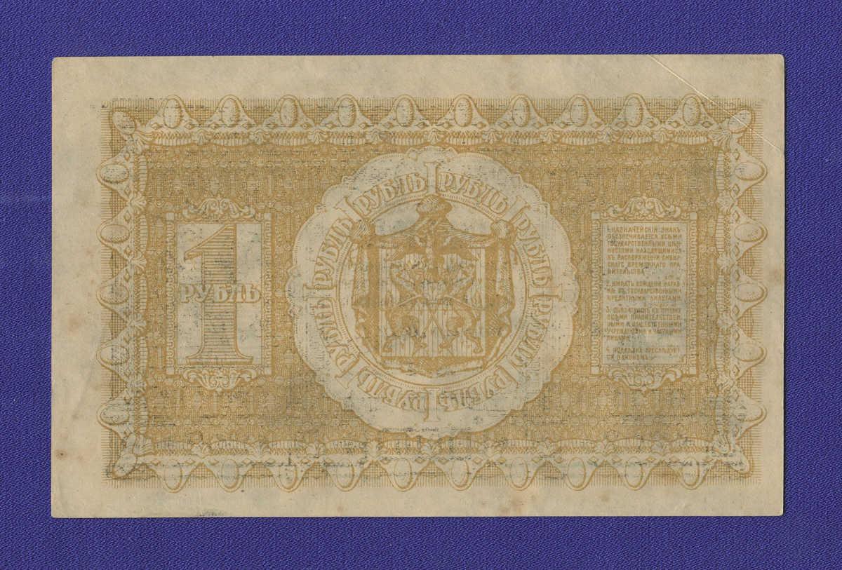 Гражданская война (Сибирь) 1 рубль 1918 / XF - 1